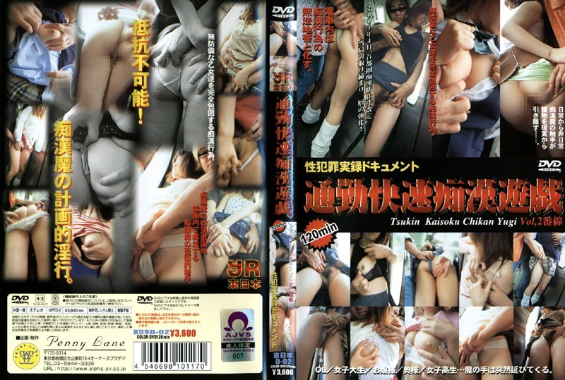 EJAPND-02 通勤快速痴●遊戯 Vol.2番線