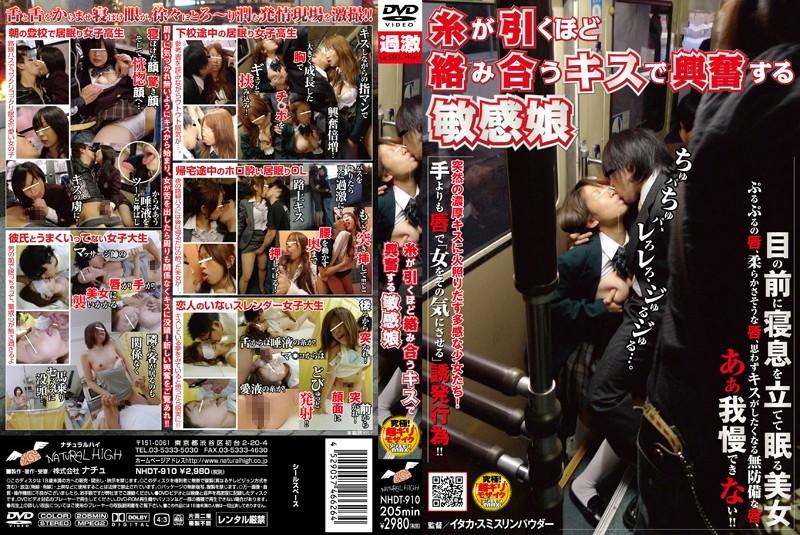 NHDT-910 糸が引くほど絡み合うキスで興奮する敏感娘