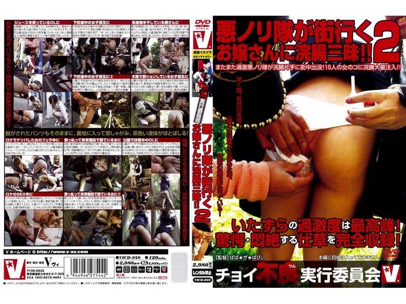 VICD-049 チョイ不良実行委員会 悪ノリ隊が街行くお嬢さんに浣腸三昧!!2
