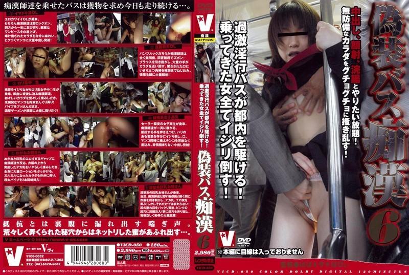 VICD-050 偽装バス痴漢 6