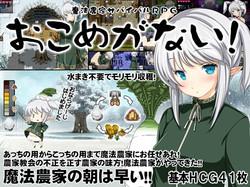 crotch - We Have No Rice! ~Magical Farming Survival RPG Final