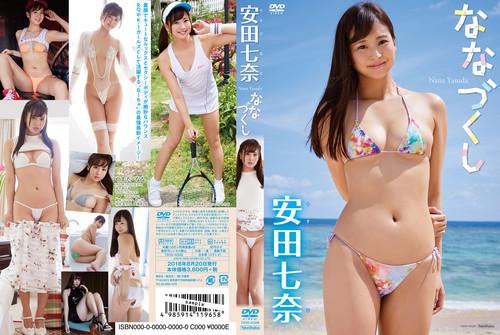 [TSDS-42328] Nana Yasuda 安田七奈 - ななづくし