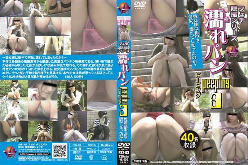 P32-03 濡れパンPEEPING(3) 〜彼女達は街中で何故、濡れてしまったのか?〜