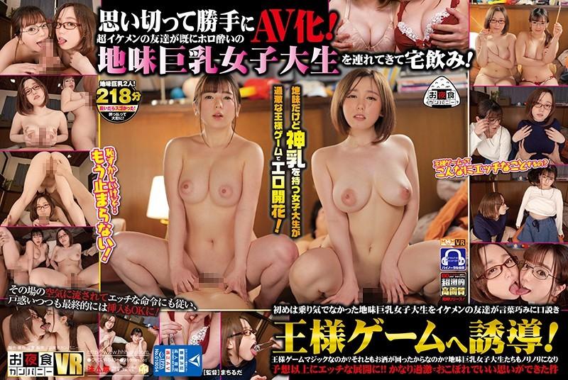Oycvr 043 A Nene Tanaka And Minami Koga