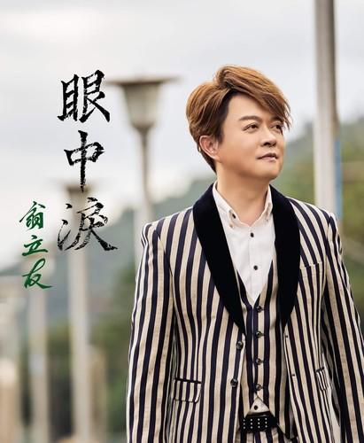 2020-02-27翁立友-眼中淚