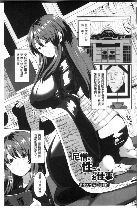 [中文H漫畫]妳這淫蕩的巨乳比丘尼~誘惑的我不得啪啪妳穴逼...奶子晃的特性感~