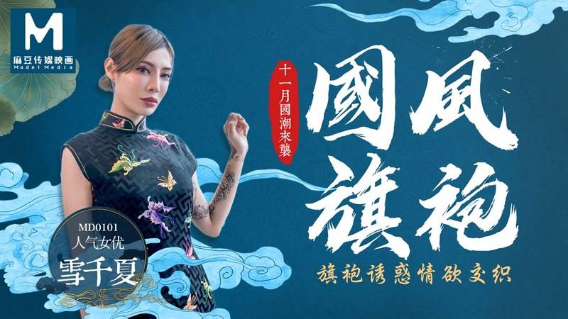 91国产剧情106-MD0101国风旗袍--雪千夏