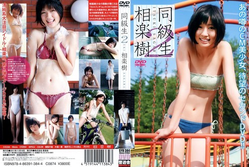 [SYD-384] Itsuki Sagara 相楽樹 - 同級生2