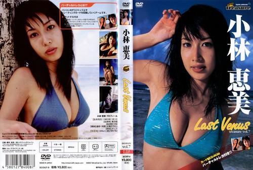 [SCOUT-9] Emi Kobayashi 小林恵美 - Last Venus