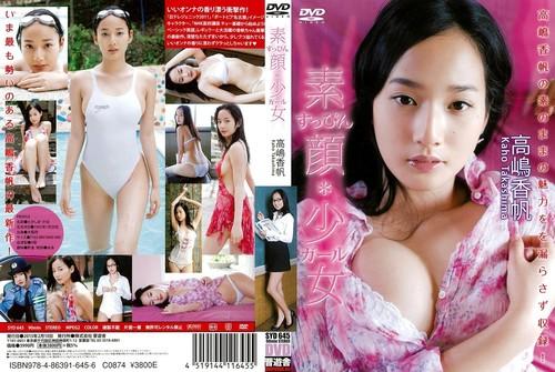 [SYD-645] Kaho Takashima 高嶋香帆 - 素顔少女*すっぴんガール