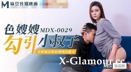 Zhang Yunxi  Sister-In-Law Seduces Bad Uncles Model Media [HD]
