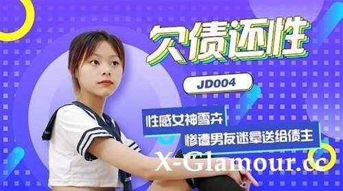 Amateurs - Xuehui Debt Repayment Jingdong (FullHD)