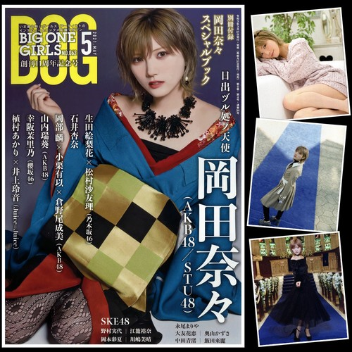 [BIG ONE GIRLS] 2021.05 No.062 Nana Okada 岡田奈々