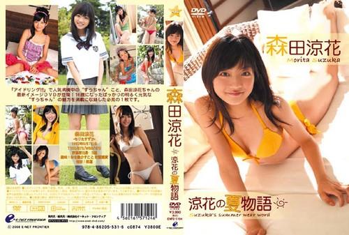 [ENFD-5104] Suzuka Morita 森田涼花 - 涼花の夏物語