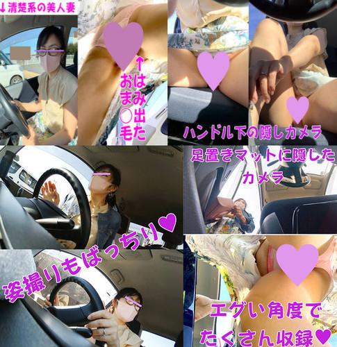 【ovz投稿作品】清楚系美人妻の運転席を盗撮風。匂ってきそうなエグいパンチラ no.1