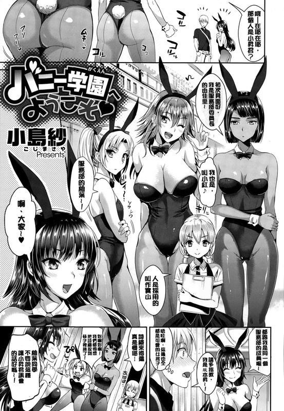 18禁無碼實用h漫整本x2-夢幻巨乳兔女郎