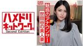 【中文】原地方台播音員美女人妻24歲為了兩萬元而來到成人玩具的測試被巨根插入後【比老公的還要大】三回中出調教映