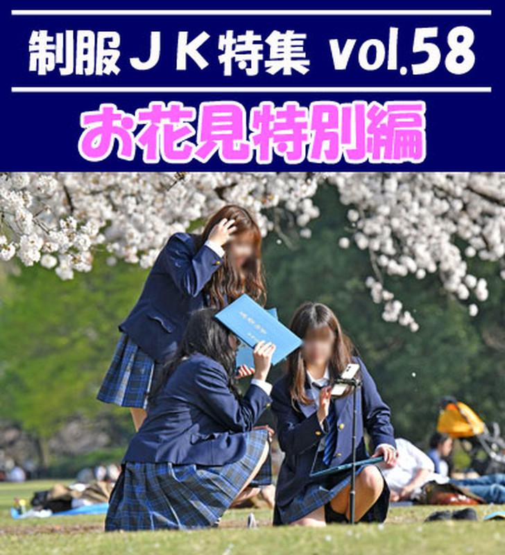 制服JK特集 vol.58 【お花見特別編】