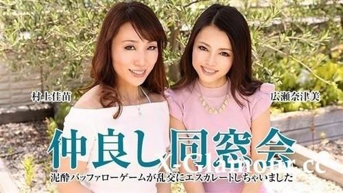 Amateurs - Natsumi Hirose, Kanae Murakami - High School Reunion Drunk Buffalo Game Has Escalated To Orgy [FullHD/1080p]