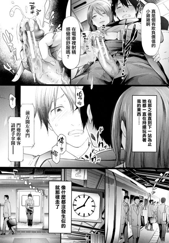 18禁H漫中文整本X2-痴漢列車開車啦!!