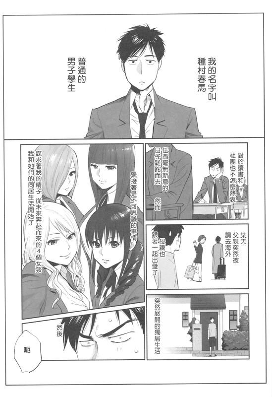 18禁H漫中文整本-跟女生同居每天打炮