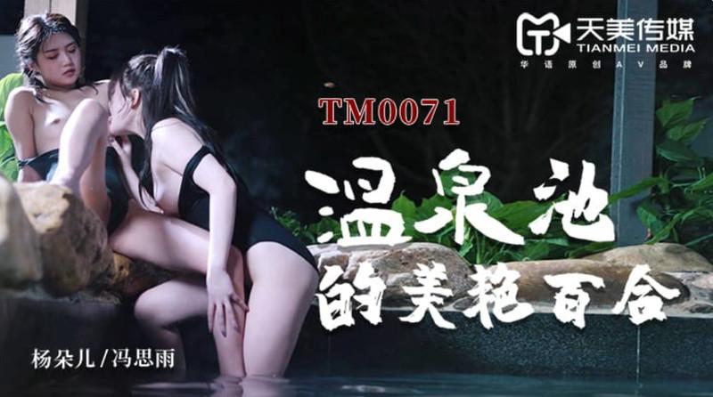 高顏值女神裸戲替身超大尺度劇情新作-新來的技師小樵-爆裂黑絲-被操內射