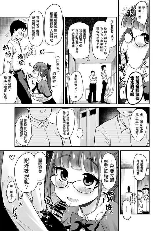 18禁h漫中文x2-黑條最新作