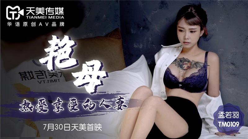原創AV-真實版『艷母』熱愛享受的人妻 巨乳紋身女神孟若羽