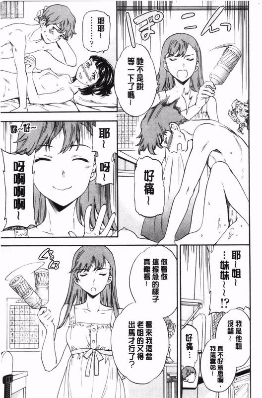 色H漫x2-弟弟~第1次和女友愛愛讓姊姊我用小穴當場教教你吧!!