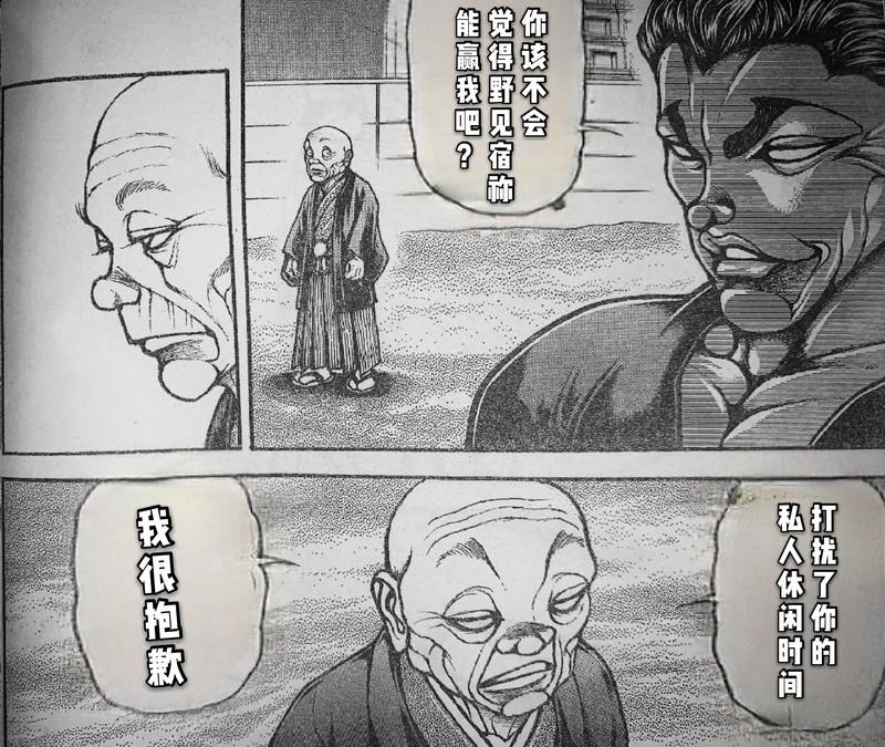 [線上]刃牙道Ⅱ103