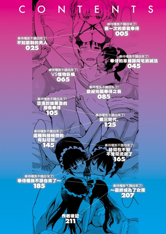 18禁h漫中文整本-侍奉的種族出現了