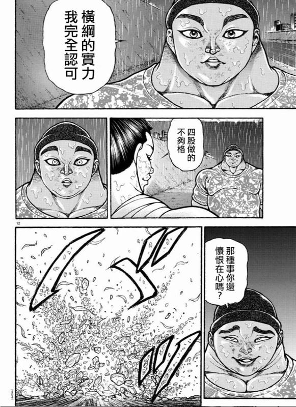 [線上]拳願奧米伽124&刃牙道Ⅱ104